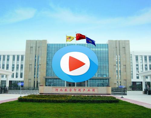 河北新华印刷-美高合作伙伴(视频)