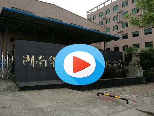 湖南华商-美高合作伙伴(视频)