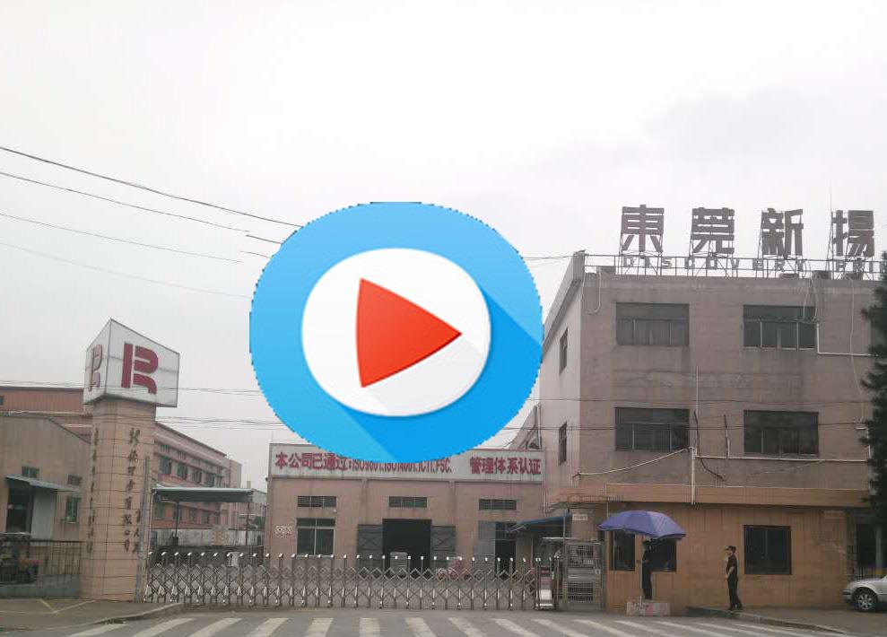 东莞新扬印刷-美高合作伙伴(视频)