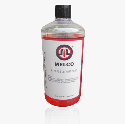 MELCO自动冲片机清洗剂
